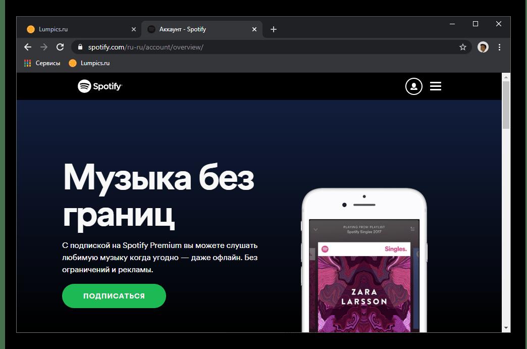 Авторизация в своей учетной записи Spotify через браузер на ПК