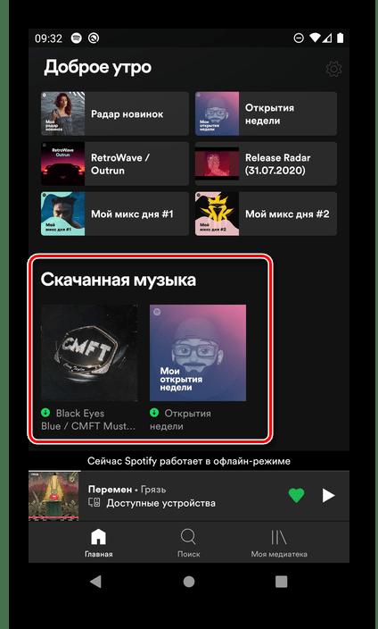 Блок со скачанной музыкой на главной странице приложения Spotify для Android