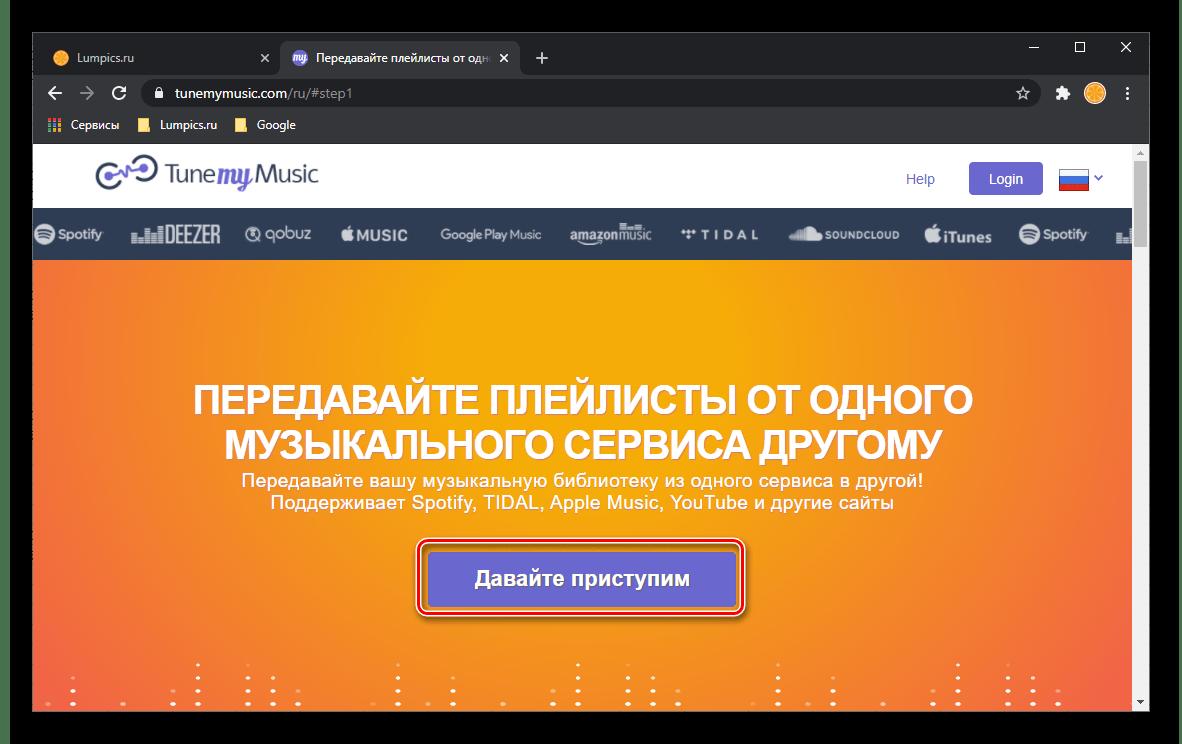 Давайте приступим к переносу музыки из Google Play Музыки в Spotify на сервисе TuneMyMusic