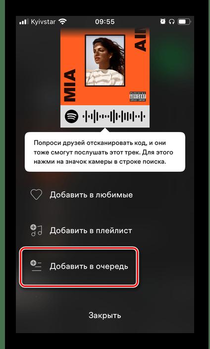 Добавить трек в очередь для прослушивания в групповом сеансе Spotify