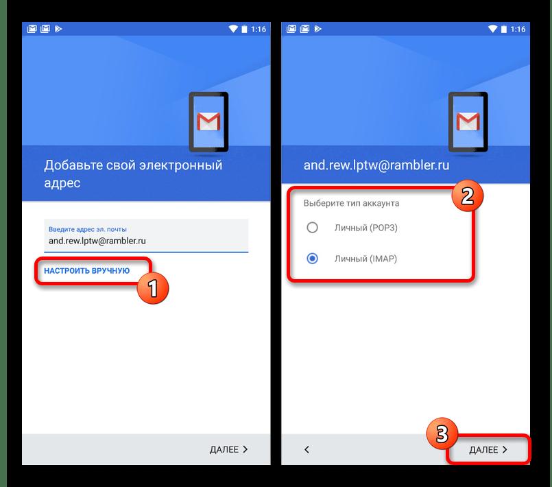 Добавление электронной почты на Android через ручные настройки