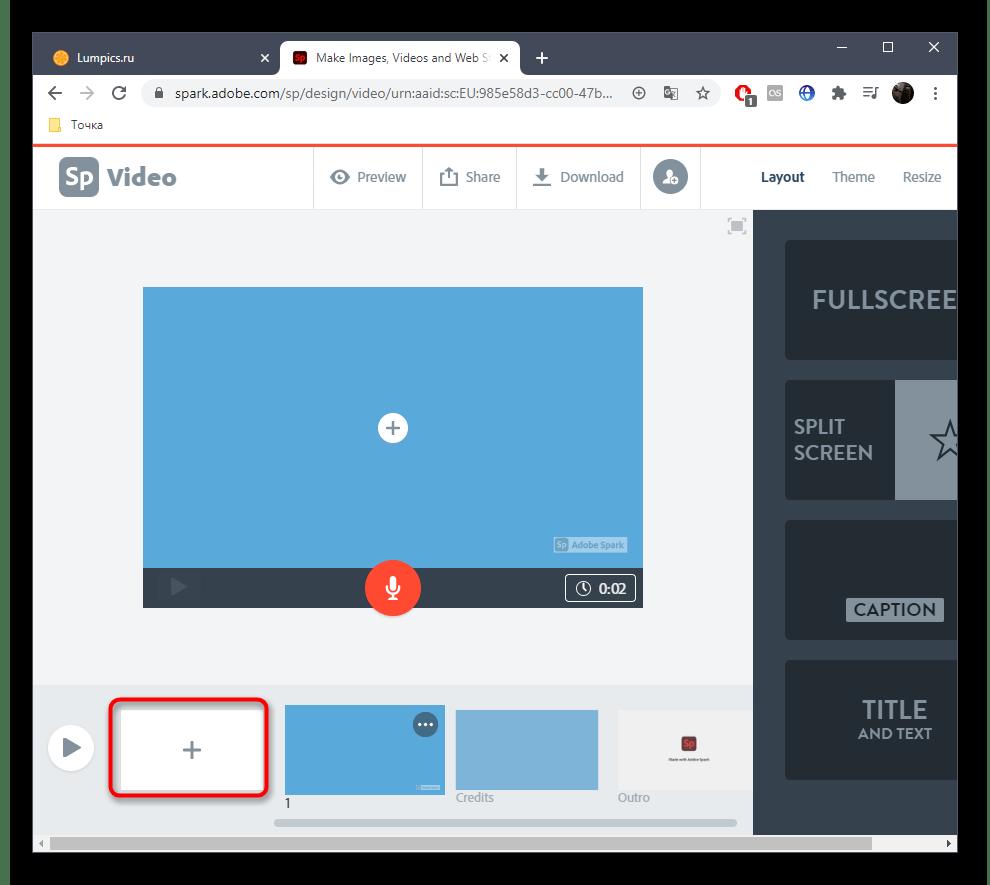 Добавление нового кадра для клипа через онлайн-сервис Adobe Spark