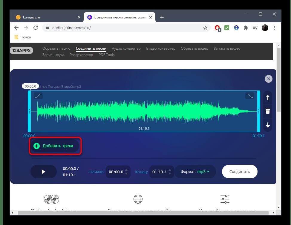 Добавление остальных треков для сведения через онлайн-сервис AudioJoiner