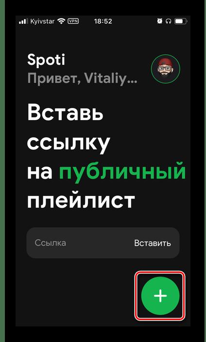 Добавление плейлиста из Яндекс.Музыке для переноса в Spotify через приложение SpotiApp на iPhone и Android