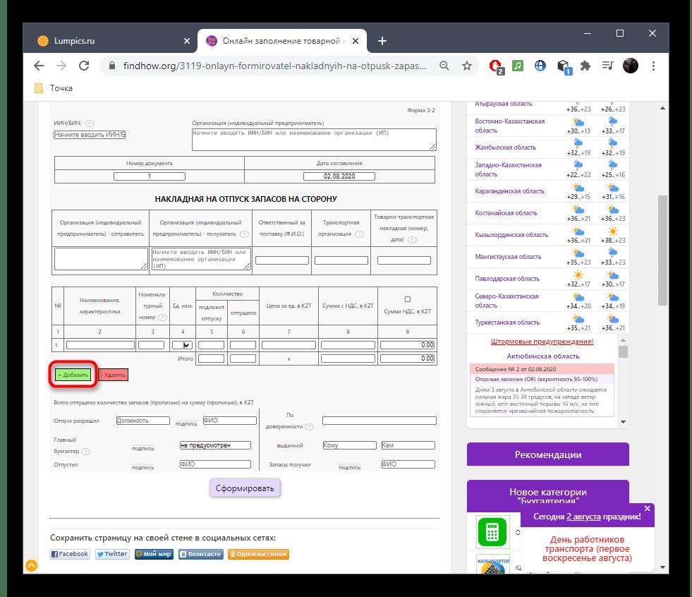 Добавление товара при составлении накладной через онлайн-сервис Findhow