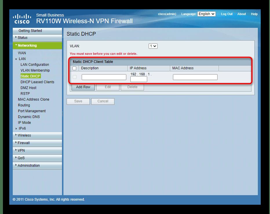 Добавление устройства резервирования адреса для локальной сети роутера Cisco