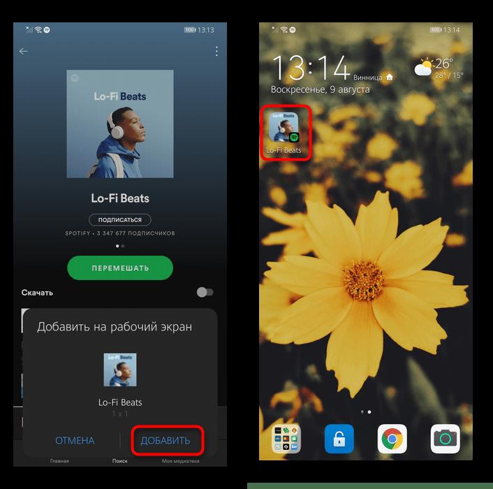 Добавление ярлыка с плейлистом на домашний экран в мобильном приложении Spotify для Android