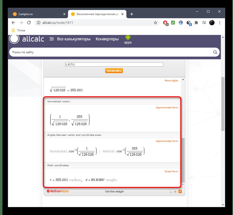 Дополнительная информация о переводе периодической дроби в обыкновенную при помощи онлайн-сервиса AllCalc