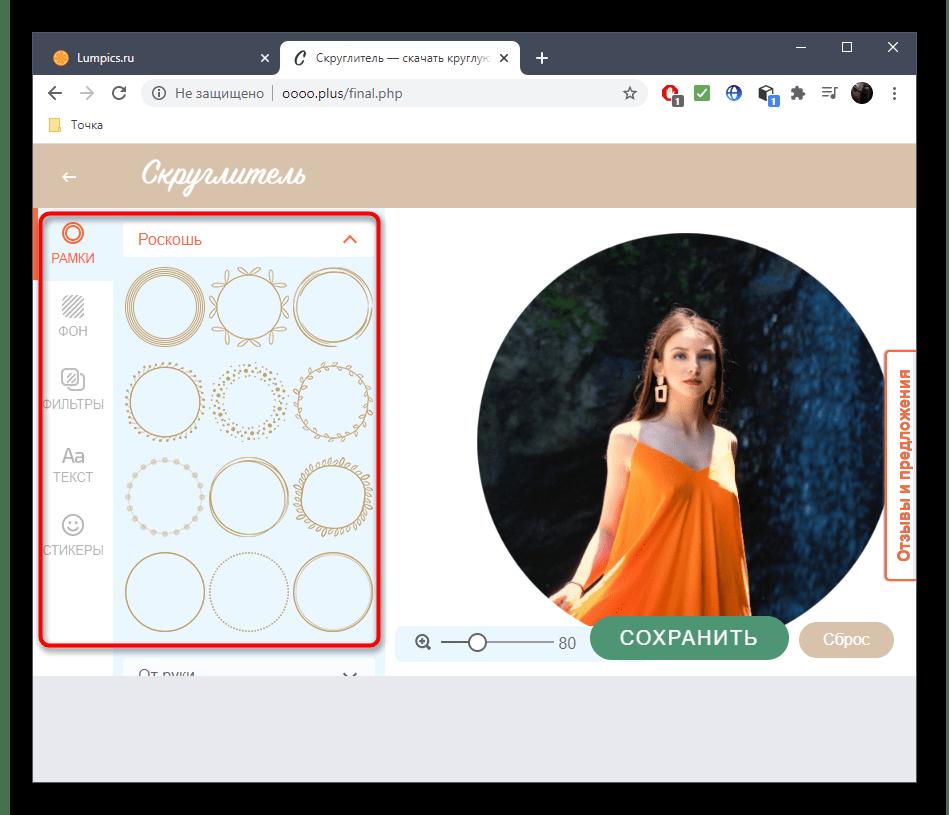 Дополнительное редактирование изображения после обрезки по кругу через онлайн-сервис Скруглитель