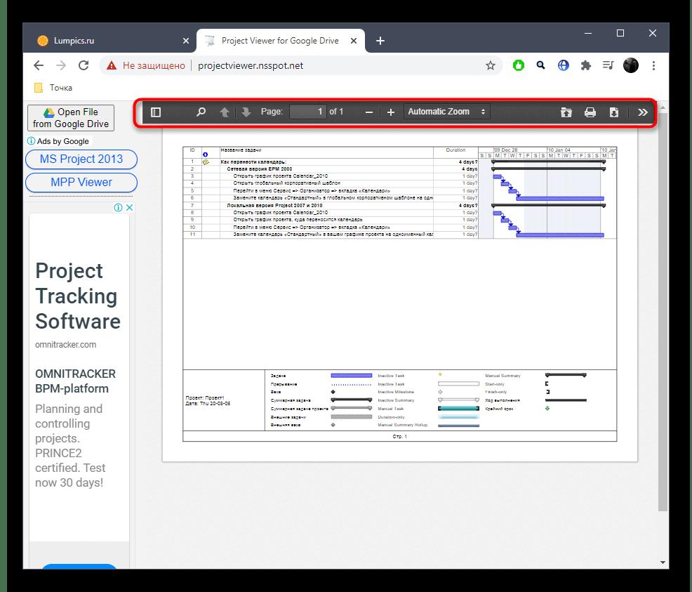 Дополнительные инструменты при просмотре файла MPP через онлайн-сервис Project Viewer for Google Drive