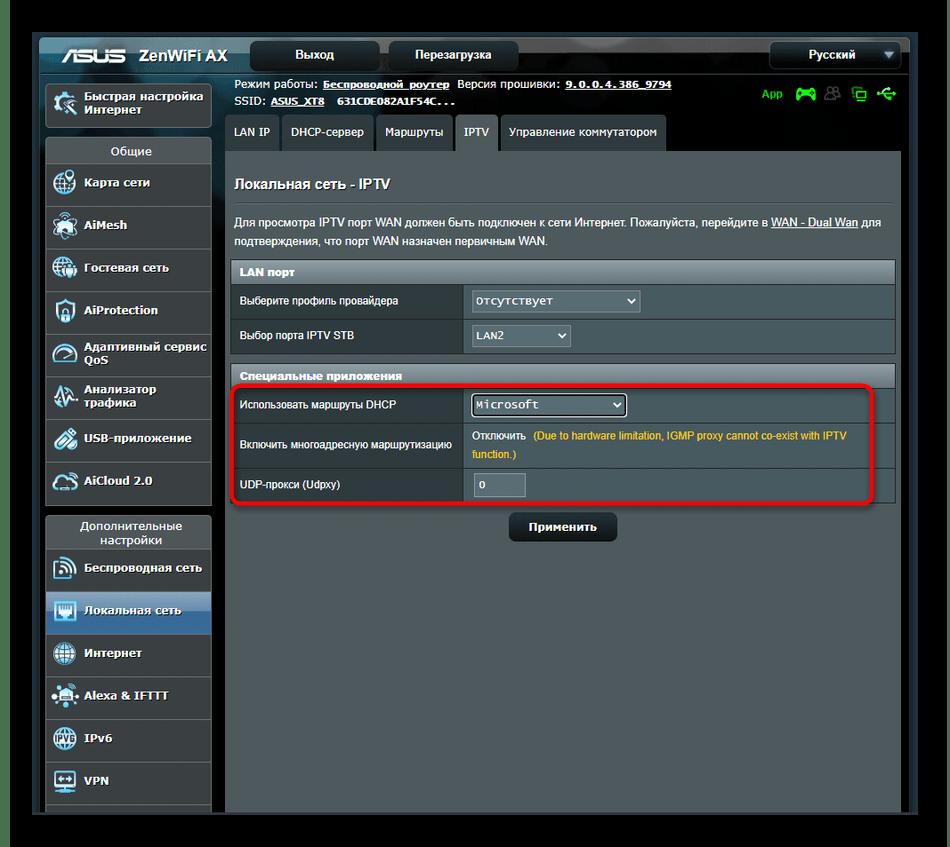 Дополнительные параметры подключения IPTV через веб-интерфейс роутера