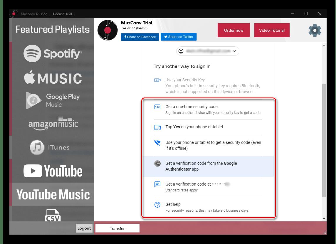 Двухфакторная аутентификация аккаунта источника для переноса музыки из YouTube в Spotify в программе MusConv