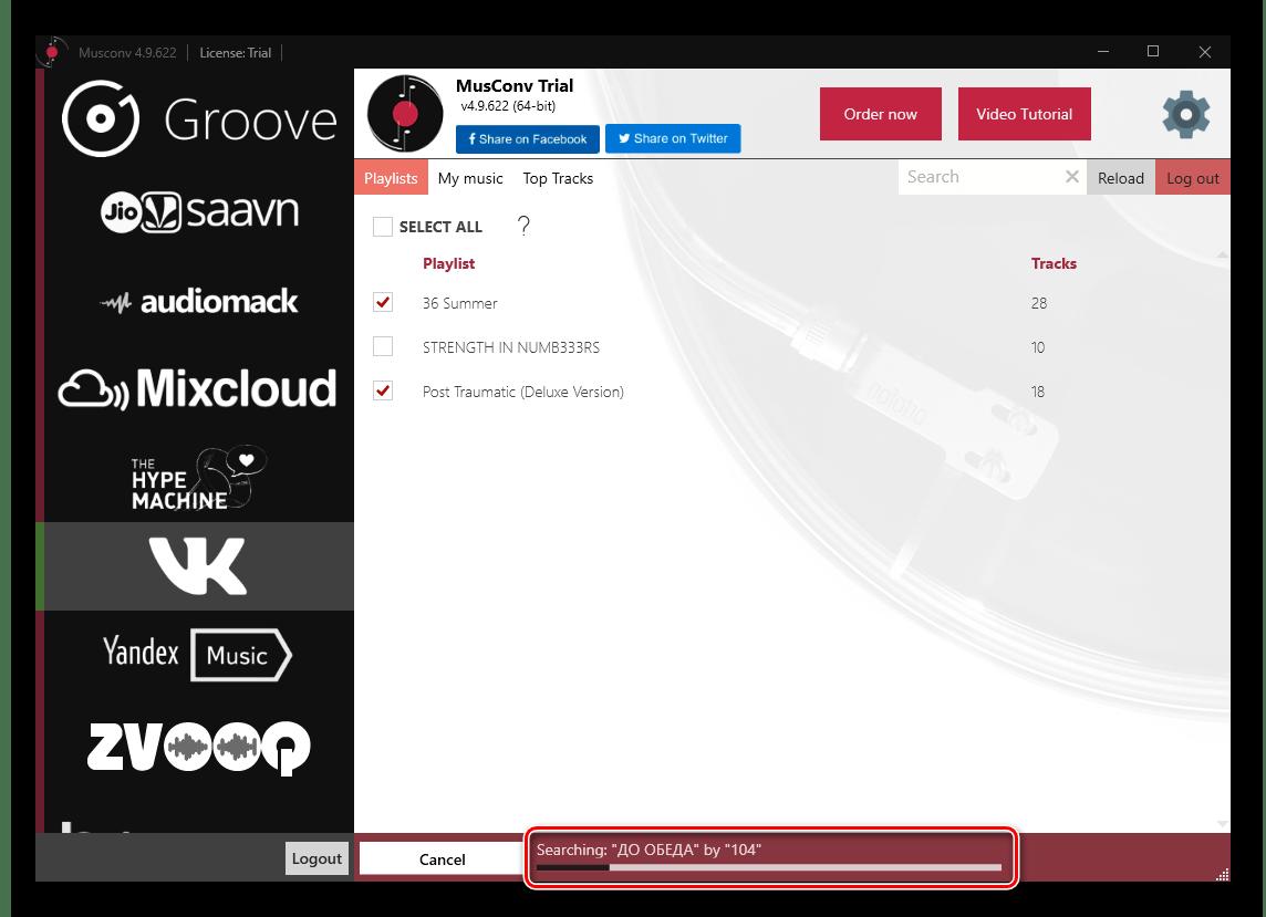 Экспорт плейлистов в программе MusConv для переноса музыки из ВКонтакте в Spotify на ПК
