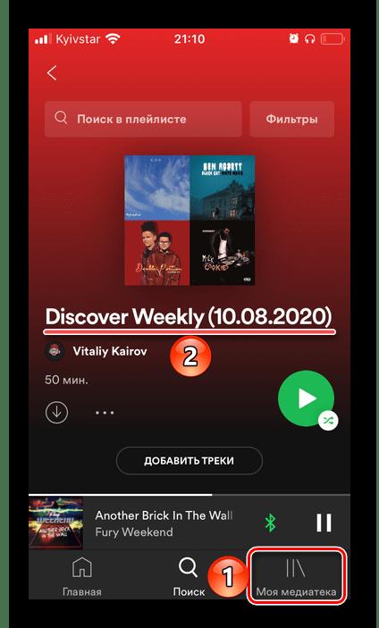 Экспортированный с помощью SongShift из YouTube плейлист в приложении Spotify на iPhone