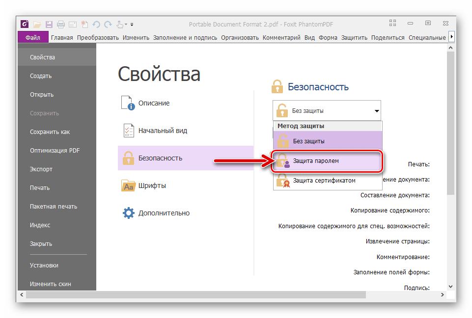 Foxit PhantomPDF активация опции Защита паролем в Свойствах документа