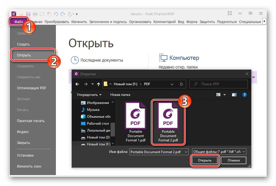 Foxit PhantomPDF открытие документа, который нужно защитить паролем в программе
