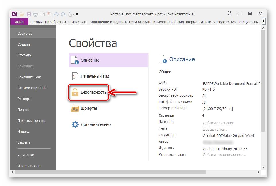 Foxit PhantomPDF раздел Безопасность в Свойствах открытого в программе документа