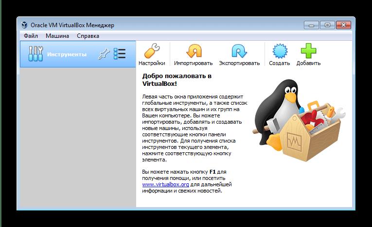 Главное меню эмулятора XP для Windows 7 Oracle VirtualBox