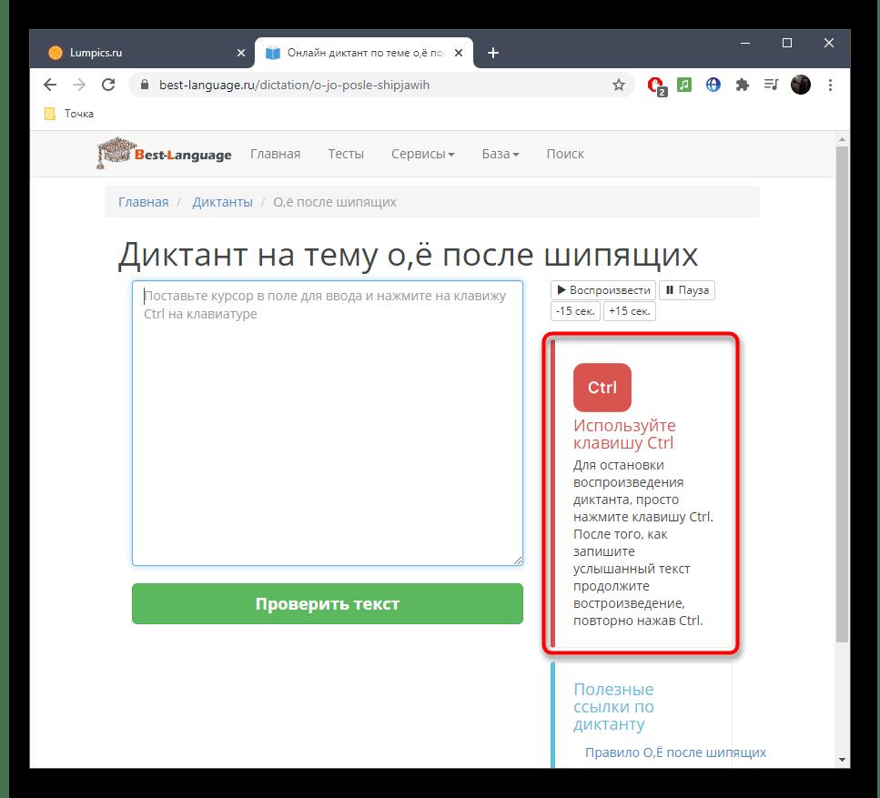 Горячая клавиша для управления воспроизведением диктанта через онлайн-сервис Best Language