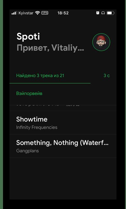 Ход поиска песен для переноса в Spotify из приложения Яндекс.Музыка на iPhone и Android