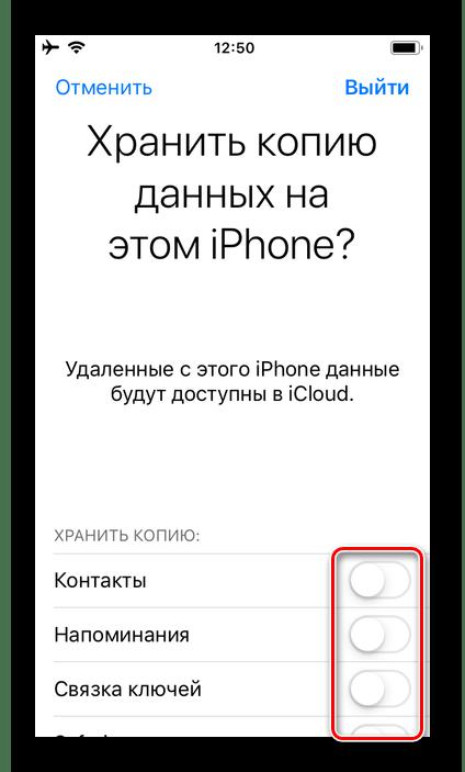 Хранить копию данных на устройстве из Apple ID в настройках iPhone