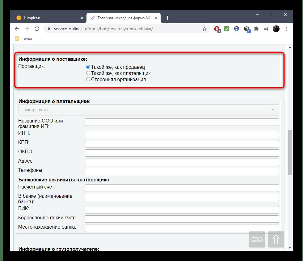 Информация о поставщике при создании накладной через онлайн-сервис Service-online