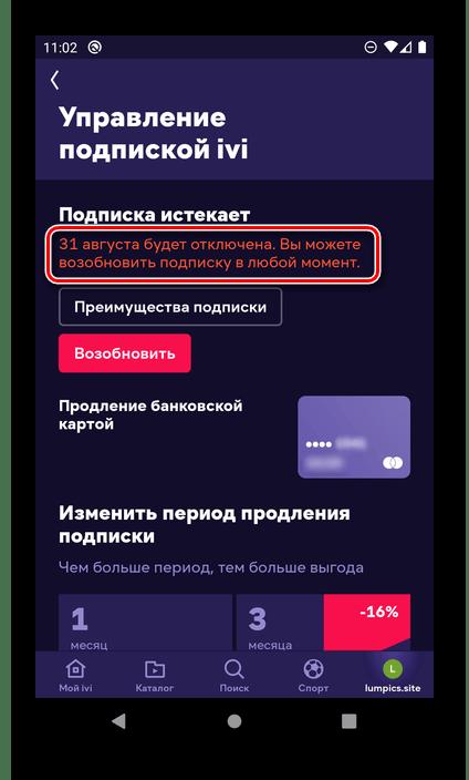 Информация о том, что подписка истекает, в приложении ivi на Android