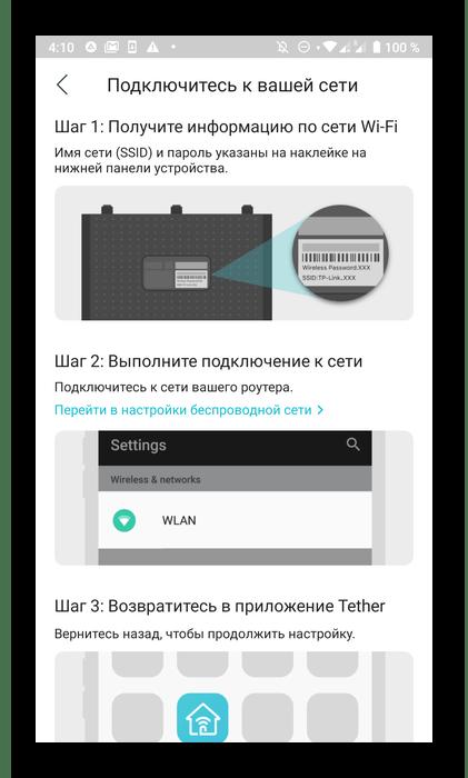 Инструкции по подключению к роутеру по беспроводной сети при его настройке через телефон