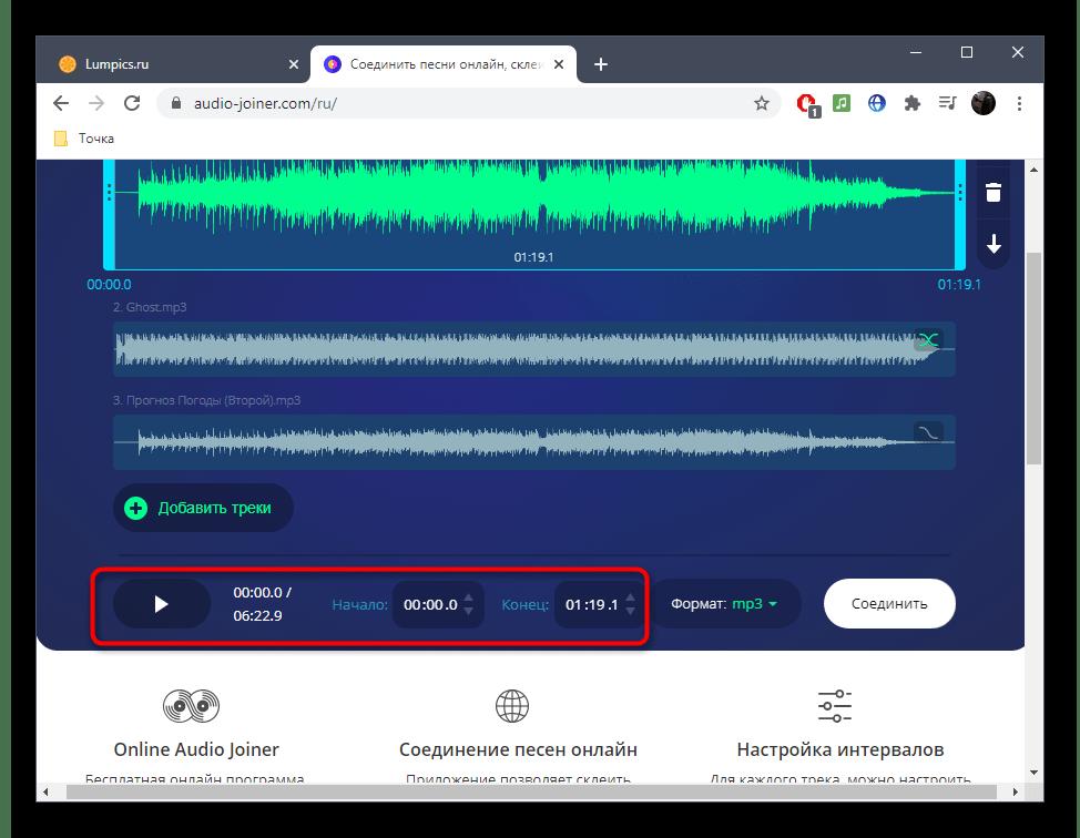 Инструменты настройки и воспроизведения при сведении трека в онлайн-сервисе AudioJoiner