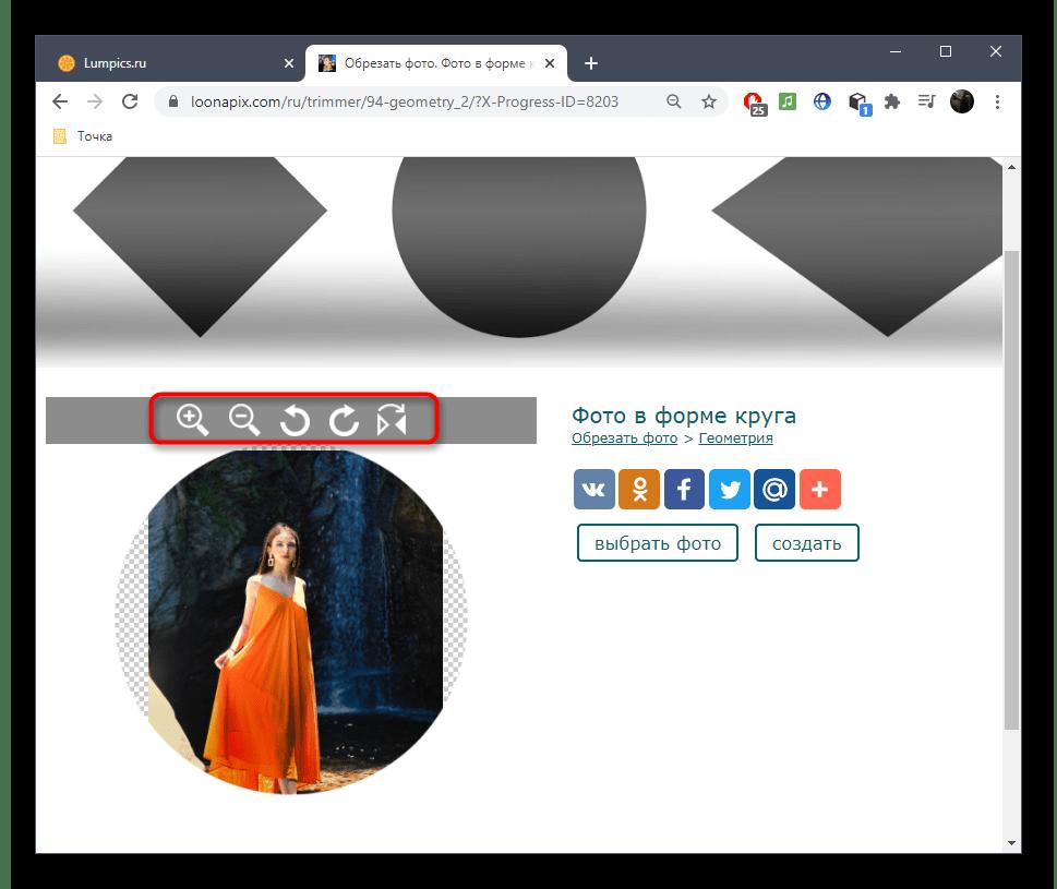 Инструменты трансформирования изображения при обрезке по кругу через онлайн-сервис Loonapix