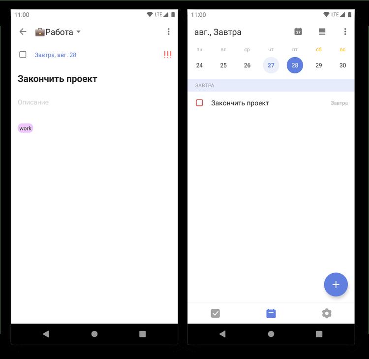 Интерфейс приложения для тайм-менеджмента TickTick на Android