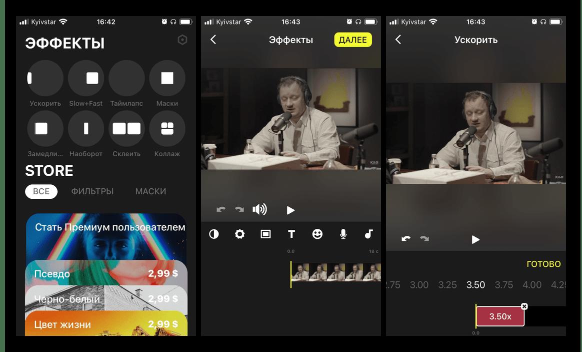 Интерфейс приложения Efectum на iPhone
