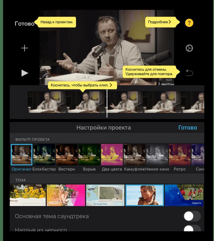 Интерфейс приложения iMovie на iPhone