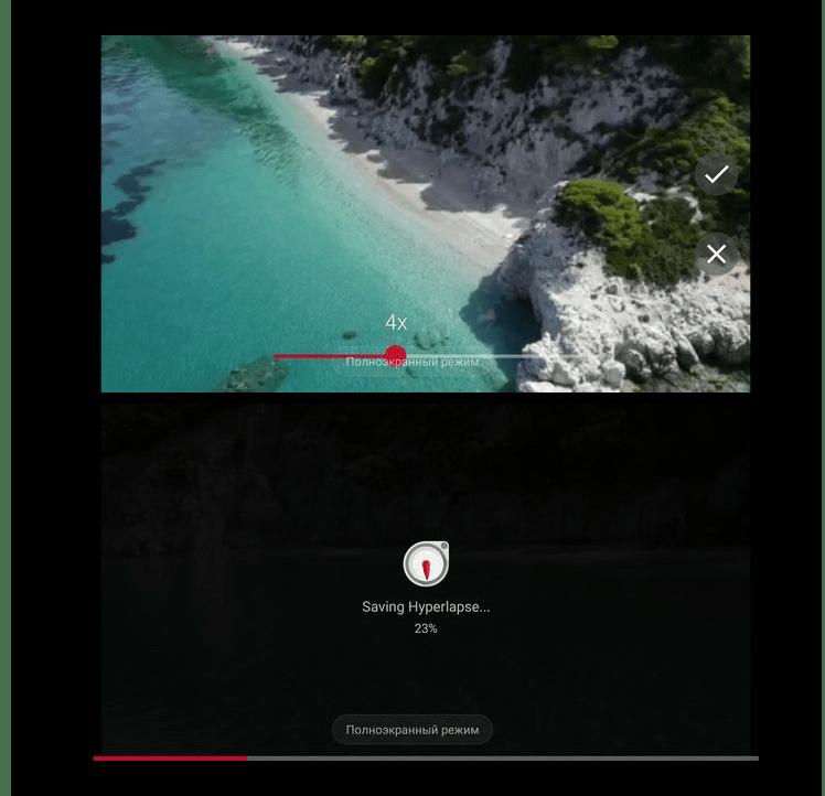 Интерфейс приложения Microsoft Hyperlapse для ускорения видео на Android