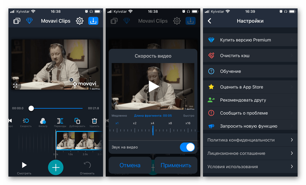 Интерфейс приложения Movavi Clips на iPhone