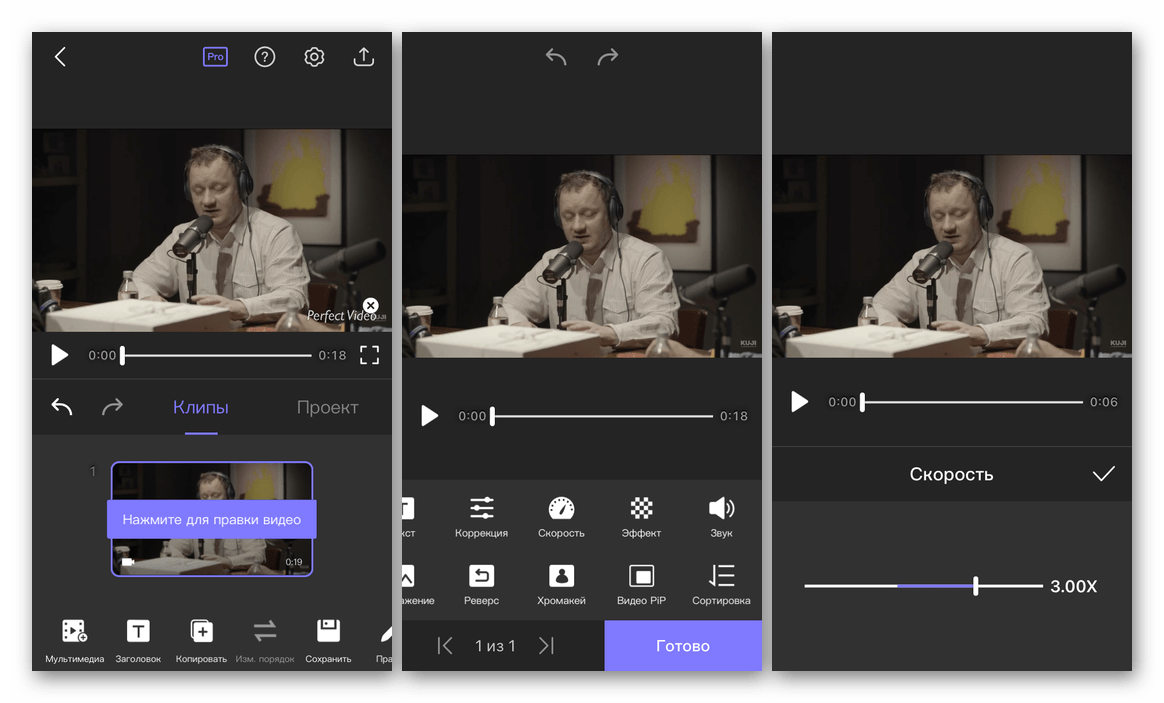 Интерфейс приложения Perfect Video на iPhone