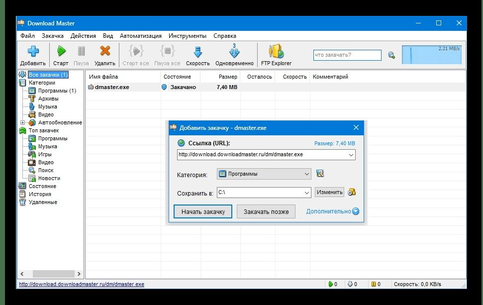 Интерфейс программы Download Master