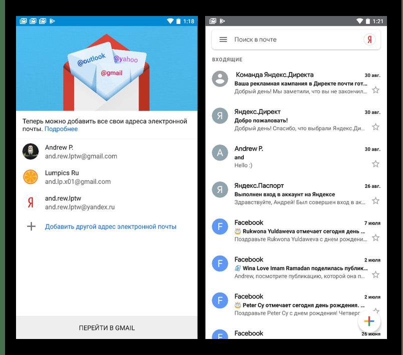 Использование добавленной электронной почты на Android