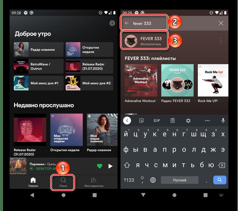 Использование функции поиска в приложении Spotify для Android