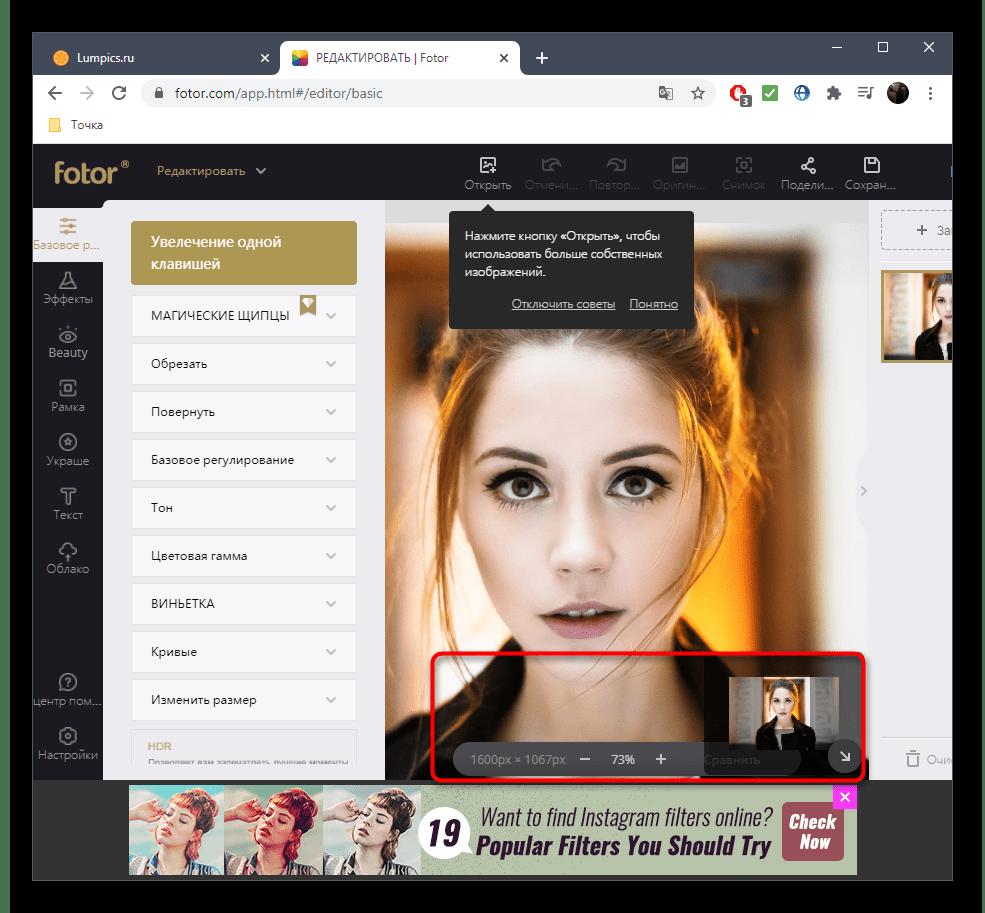 Использование инструмента масштабирования для уменьшения носа на фото в онлайн-сервисе Fotor