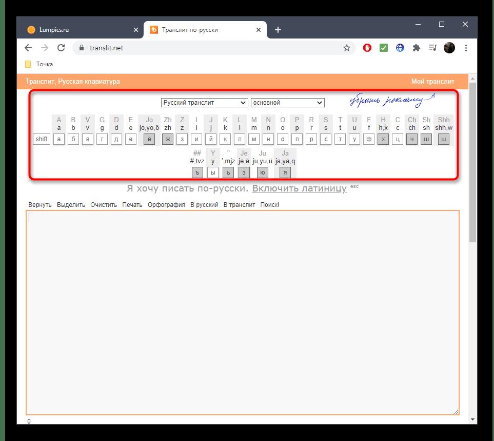 Использование клавиатуры дял перевода кириллицы в латиницу через онлайн-сервис Translit