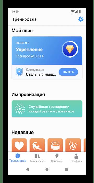 Использование мобильного приложения Seven для занятия спортом