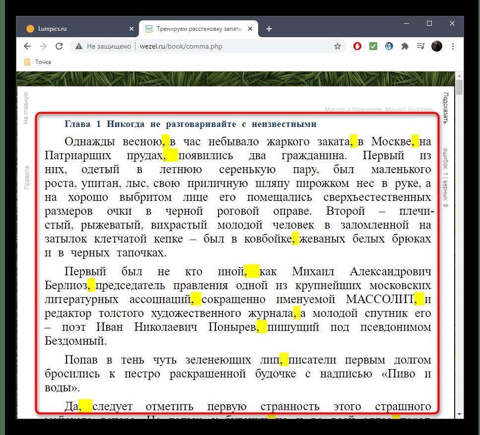 Использование подсказок при использовании онлайн-сервиса Wezel