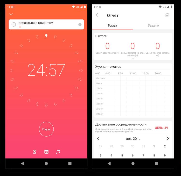 Использование приложения для тайм-менеджмента Focus To-Do на Android