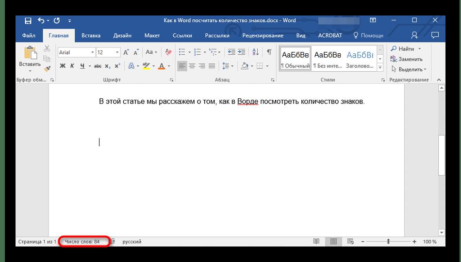 Использование программы Microsoft Office Word для подсчета количества знаков в тексте