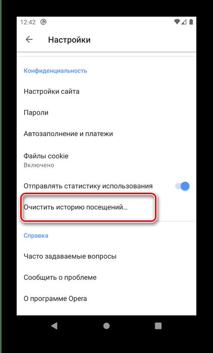 История посещений Opera для очистки файлов cookie на Android