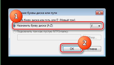 Изменение буквы для решения проблем с распознаванием SSD в Windows 7