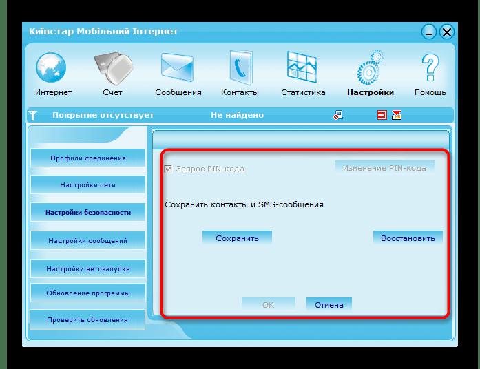 Изменение параметров безопасности при настройке USB-модема ZTE через официальную программу оператора