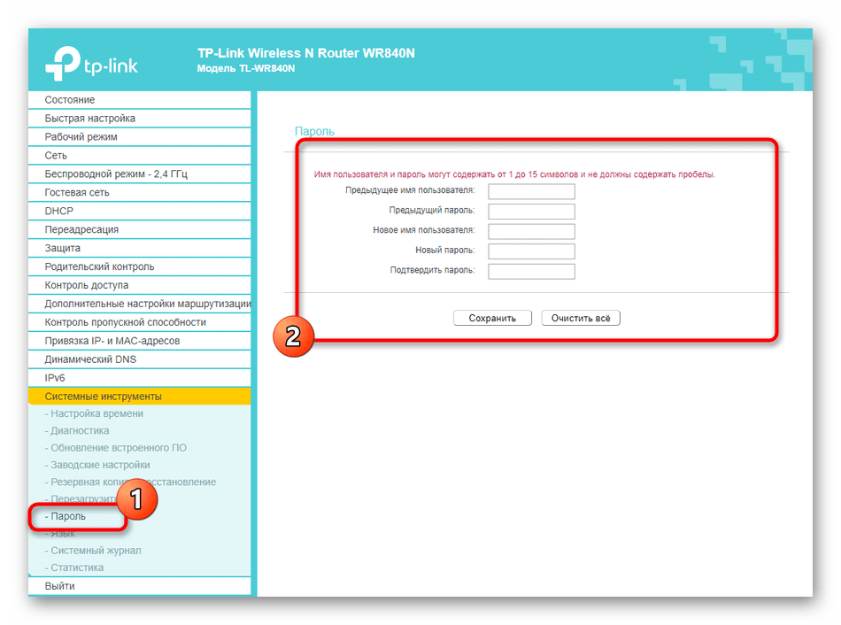 Изменение параметров входа в веб-интерфейс для роутера Дом.ru