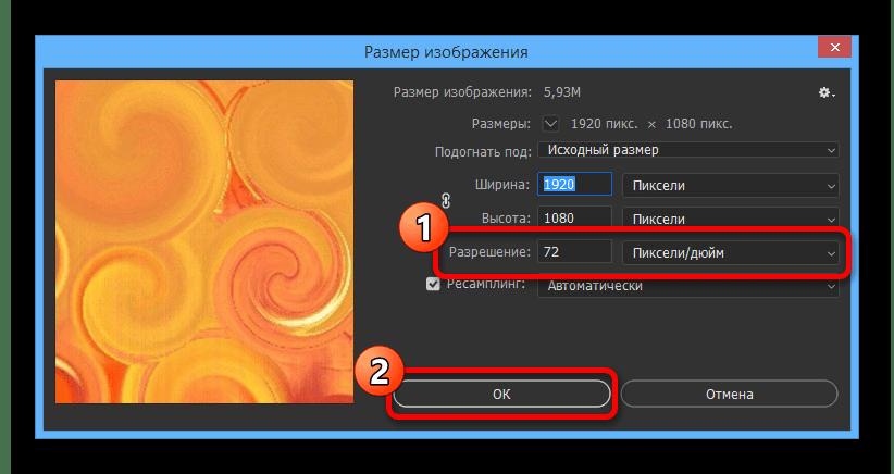 Изменение разрешения изображения в Adobe Photoshop